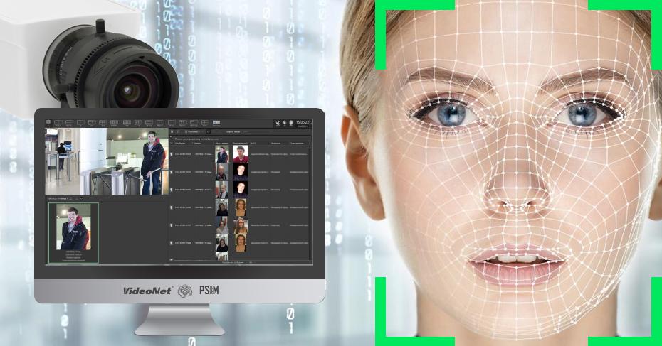 Масштабная инсталляция системы распознавания лиц на 250 каналов реализована на VideoNet PSIM